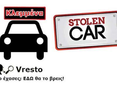 Χάθηκε Κλάπηκε: Αυτοκίνητο- Εύοσμος Αυτοκίνητο μάρκας seat ibiza, χρώμα λευκό