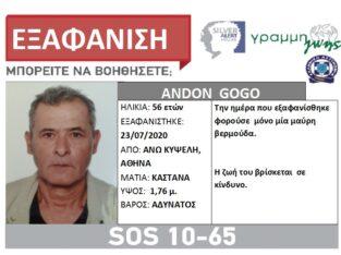 Εξαφάνιση Αναζήτηση Ατόμων: Εξαφάνιση Ενηλίκων- Πειραιάς ANDON GOGO εξαφάνιση ενηλίκου από την περιοχή της Άνω Κυψέλης, στην Αθήνα.