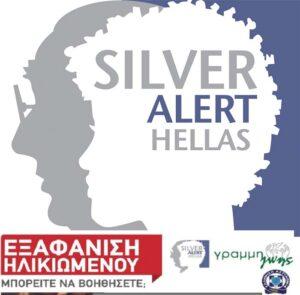 Εξαφάνιση Ηλικιωμένου-Ενηλίκου - γραμμή ζωής 1065 Silver Alert