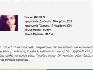 Εξαφάνιση Αναζήτηση Ατόμων: Εξαφάνιση Ανηλίκων- Αμπελόκηποι ξαφανίστηκε από την περιοχή των Αμπελοκήπων στην Αθήνα, η Ανέλια Ν., 14 ετών