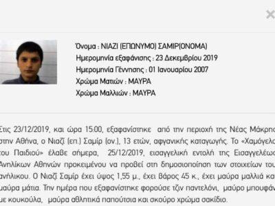 ΝΙΑΖΙ ΣΑΜΙΡ εξαφανιστηκε Νεα Μακρη Εξαφάνιση Ανηλίκων- Νέα Μάκρη