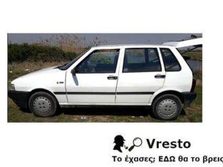 Εκλάπη FIAT Uno πεντάθυρο άσπρο χρώμα με α.κ. KBE 8394 την 07/05/20 από την Θεσσαλονίκη οδό Σαμψούντος δήμου Κορδελιού – Εύοσμου. Αυτοκίνητο- Εύοσμος