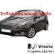 Κλοπή Ford Focus Titanium γκρι 2016 Παλαιό Φάληρο