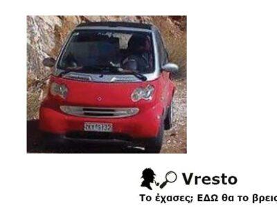 Κλοπή smart for two cabrio. Αυτοκίνητο- Χαλάνδρι