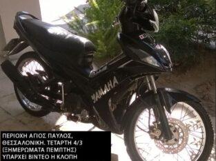 Κλάπηκε μηχανάκι μαύρο Yamaha Θεσσαλονίκη Μοτοσυκλέτες-Μοτοποδήλατα- Άγιος Παύλος