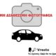 Κλάπηκε από Κηφισιά Αττικής Fiat 500c cabrio περλέ- λευκό χρώμα Αυτοκίνητο