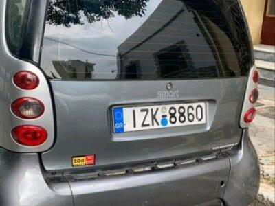 Κλοπη αυτοκινητου smart Αυτοκίνητο- Κερατσίνι
