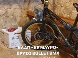 Κλάπηκε ποδήλατο bmx bullet Νίκαια Ποδήλατο- Νίκαια