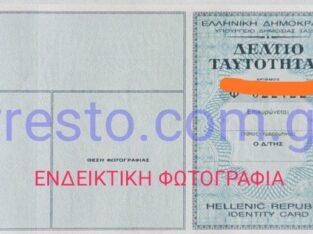 ΧΑΘΗΚΕ ΤΑΥΤΟΤΗΤΑ Ταυτότητα-Διαβατήριο- Ζωγράφου